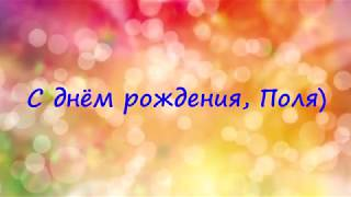 Видео поздравление Поле от Преподавателей ТХТК (09.04.2018)
