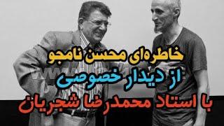خاطرهای محسن نامجو از دیدار خصوصی با استاد محمدرضا شجریان