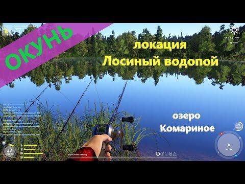 Русская рыбалка 4 - озеро Комариное - Окунь у лагеря