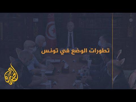 تعرف على تطورات الوضع في تونس  - نشر قبل 25 دقيقة