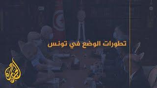 تعرف على تطورات الوضع في تونس
