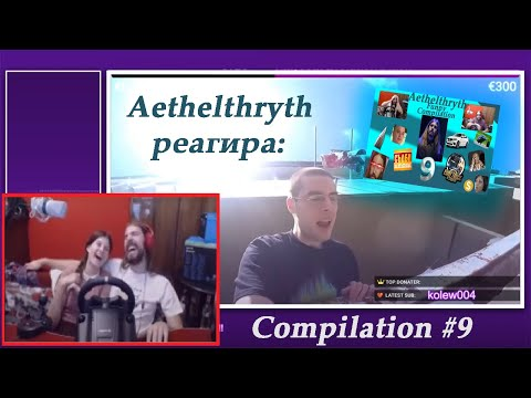 Aethelthryth реагира на: Aethelthryth Funny Compilation #9