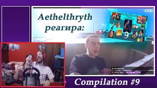 Aethelthryth реагира на: Aethelthryth Funny Compilation #9