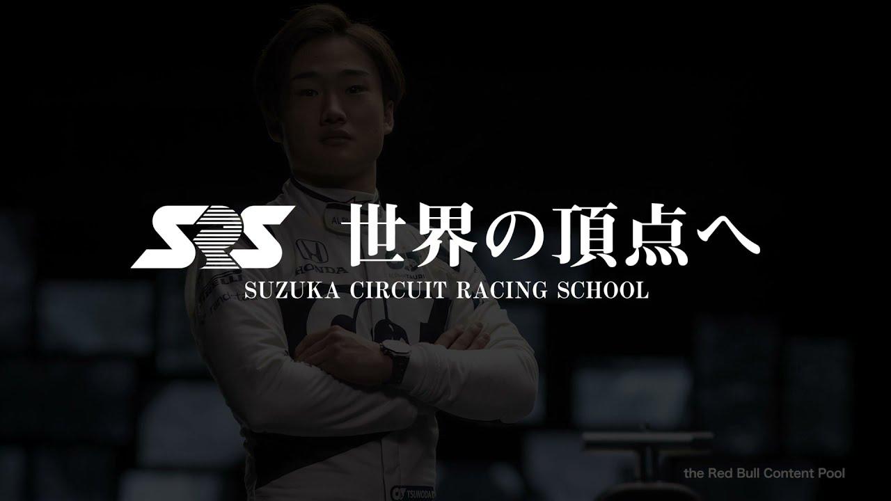 F1ドライバー 角田裕毅 SRSから世界へ