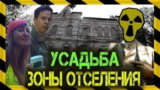 ☢Сталк усадьбы Герардов Демьянки в радиационной зоне☢