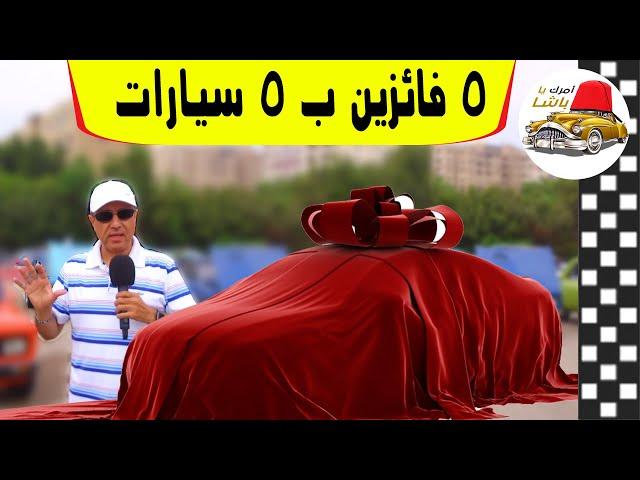 ترقبوا ٥ سيارات هدية لمشتركي القناة مع ملك السيارات