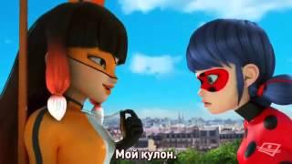 Miraculous Ladybug Ep  THE LAST RUS SUB   Volpina РУССКИЕ СУБТИТРЫ!