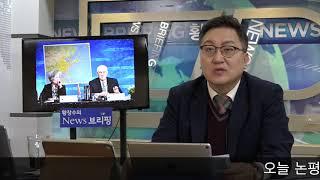[황장수의 뉴스브리핑] 뱅쿠버 회의서 대북지원 언급 망신당한 강경화 / 미언론 「북한이 올림픽을 납치」 보도 [세밀한안보] (2018.01.24) 3부