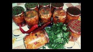 """Салат из баклажанов """"Осень"""" на зиму вкусный"""