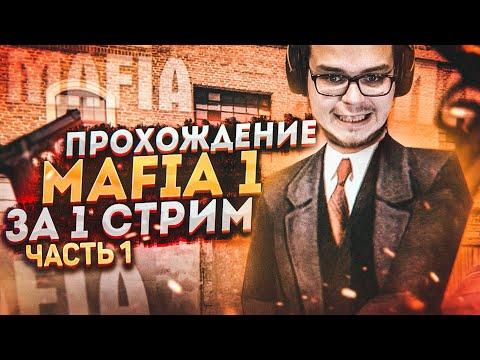 ПРОХОЖУ MAFIA: THE CITY OF LOST HEAVEN ПОЛНОСТЬЮ ЗА ОДИН СТРИМ! ВЫДЕРЖУ ЛИ ДО КОНЦА?! Часть 1