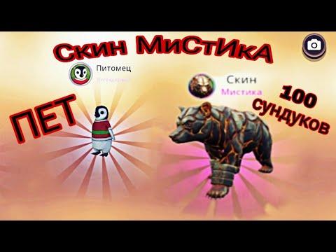 Открываем 100 сундуков в вилд крафт / wild craft ВЫПАЛ СКИН МИСТИКА!!! И ПЕТ!!!!!