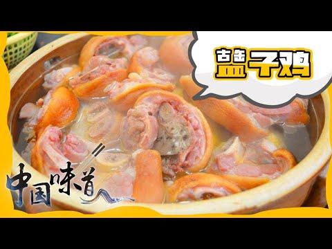 陸綜-中國味道-20210707-䀇子雞黃爸滑肉湯老街芋糍百年風味聚人氣這些傳統美食手藝快失傳了!——傳家菜篇