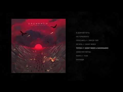 DRUMMATIX - Тотем