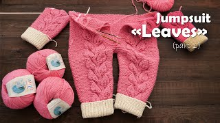 Комбинезон «Листья» спицами часть 1 🌿 Jumpsuit «Leaves» Knitting Part 1
