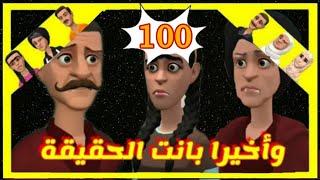 الحلقة(100)بوشعيب جاب لخبار 😨وعيشة مسكينة عقلها طار😭🤕