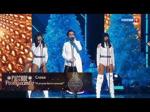 Слава - Я устала быть сильной (Русское Рождество 2020. Большой рождественский концерт)
