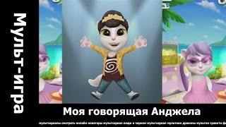 Моя говорящая Анджела.. русские мультфильмы смотреть бесплатно в хорошем качестве.