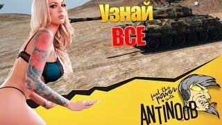 УЗНАЙ ВСЮ ПРАВДУ о 9.14 World of Tanks (wot)
