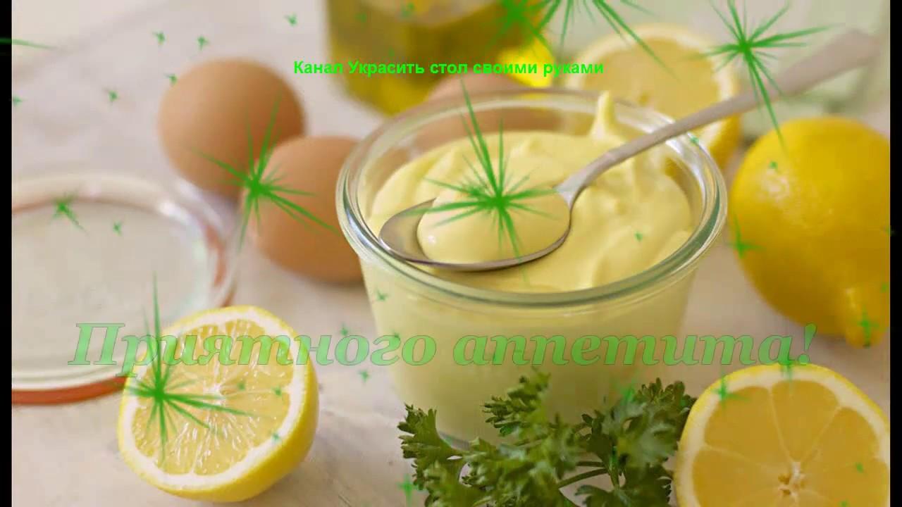 Домашний майонез  - очень простой рецепт/Home-made mayonnaise - a very simple recipe