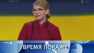 Выборы на Украине: новый кандидат. Время покажет. Выпуск от 23.01.2019