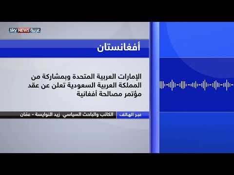 النوايسة: جهود مشتركة من الإمارات والسعودية لإنهاء الصراع الدموي بأفغانستان  - نشر قبل 9 ساعة