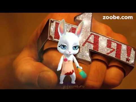 Зайка ZOOBE на русском «С 1 Мая- зайка отмечает Первомай» - Смешные видео приколы