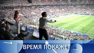 Футбол дружбы. Время покажет. Выпуск от 16.07.2018
