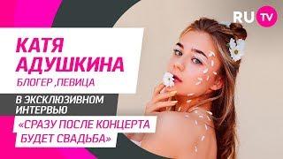 Download Тема. Катя Адушкина Mp3 and Videos