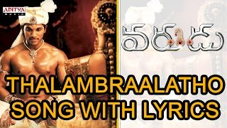 Thalambraalatho Full Song With Lyrics - Varudu Songs - Allu Arjun, Arya, Bhanu Sri Mehra