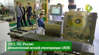 Автоматический весовой этикетировщик LM200