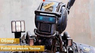Робот по имени Чаппи (Обзор)