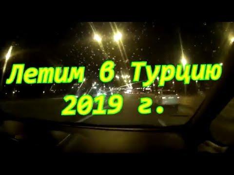 Летим в Турцию. Аэропорт Внуково.