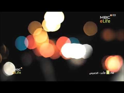 إعلان مسلسل صديقاتي العزيزات على MBC+elife HD thumbnail