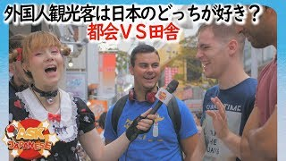 JAPAN CITY vs COUNTRY? Where do foreigner in Japan want to go to?