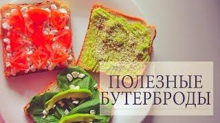 Низкокалорийные рецепты |Полезные бутерброды|