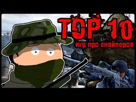 TOП 10 игр про снайперов