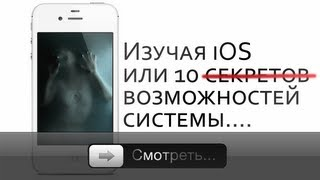 Изучая iOS - 10 возможностей (iPhone/iPad)