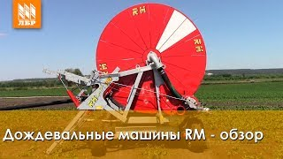 Обзор дождевальной машины RM