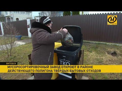 Мусоросортировочный завод откроют в Витебске. Вот что говорят местные жители