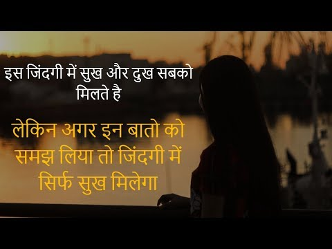 Best Heart Touching Quotes and Inspiring Quotes in Hindi - Peace Life Change
