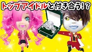 トップアイドルが、さとる君に好きと告白!! さとる君は、日本人形ちゃ...