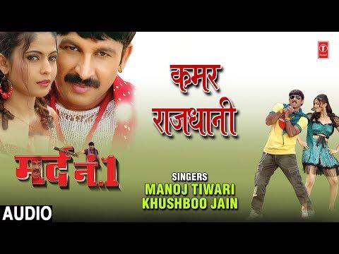 KAMAR RAJDHANI | BHOJPURI AUDIO SONG | MARD NO.1 | SINGERS - MANOJ MISHRA, KHUSHBOO JAIN