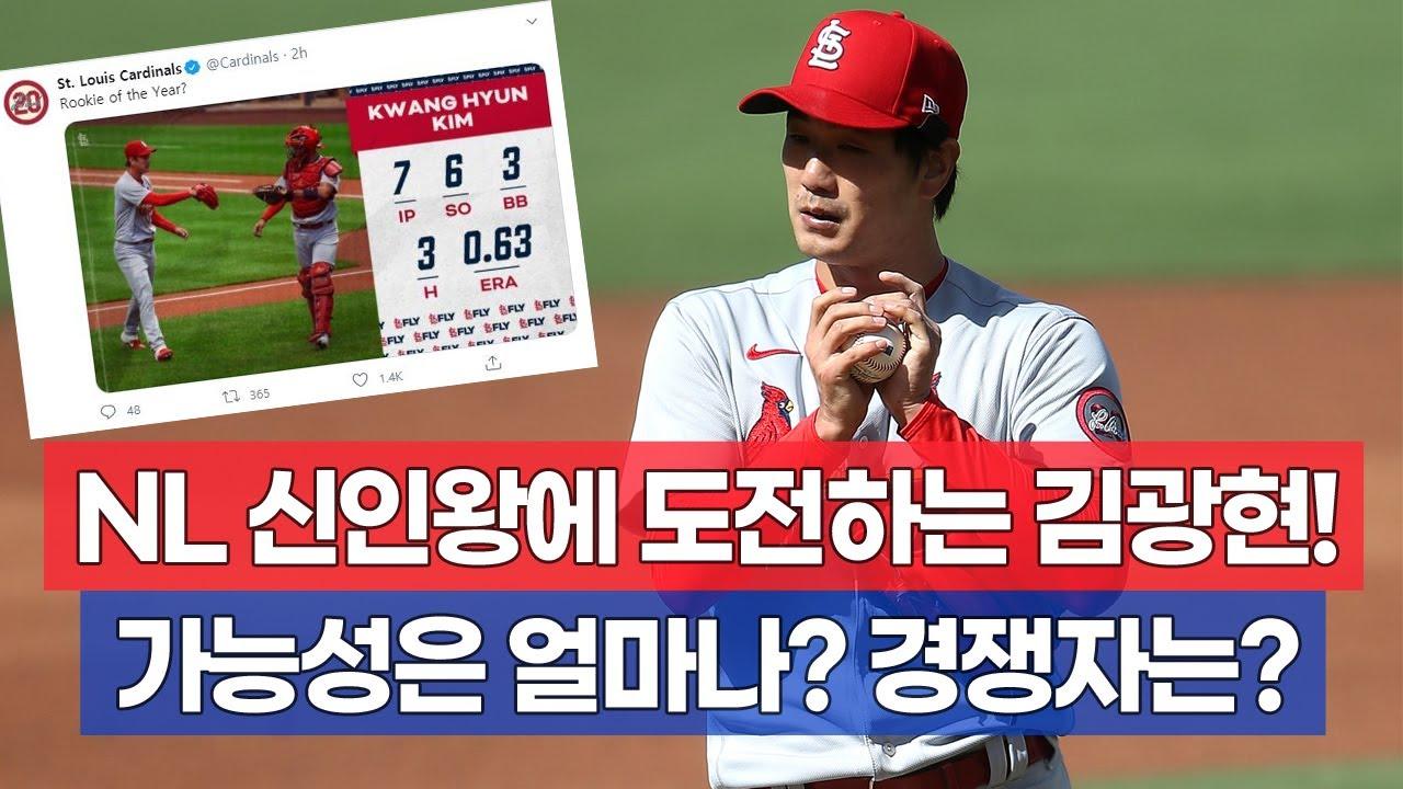 김광현 한국인 첫 MLB 신인왕 도전! 수상 가능성과 경쟁자는?