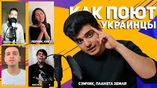 Как поют Украинцы | Голос страны от Киева до Симферополя