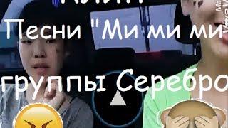 """Клип песни """"Ми ми ми"""" группы Серебро/Anka&Aska/"""