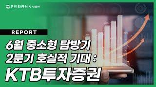 KTB투자증권 - 정태준 연구원