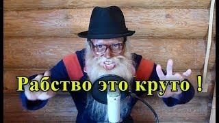 С юмором о рабстве • Дед Архимед (Анекдоты от правительства)