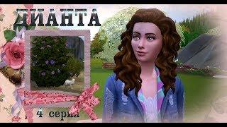 "The Sims 4.Симс-история ""Дианта"".4 серия.Вафля."