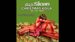 Gambar cover Koilamma Koilamma Telugu Christian Song || Christmas Koila || Jesus Videos Telugu