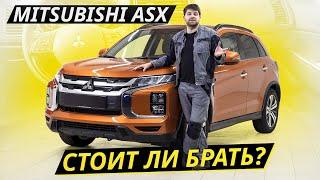 Ветеран вторичного рынка. Mitsubishi ASX | Подержанные автомобили